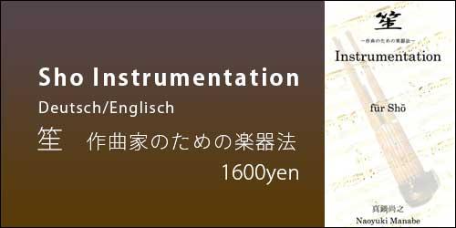 笙 楽器法 雅楽の簡単な説明から、楽器の構造、古典の演奏方法、旋律や和音の作り方、そして特殊奏法まで。作曲に必要な情報をひととおり盛り込みました。1600円