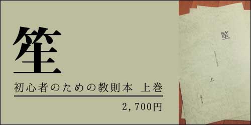 真鍋尚之著「笙 初心者のための教則本 上巻」 非常に限られた時間のみ、或いは師からの直接の教えを受ける機会が少ない、そのような人たちの少しでも手助けになればと思う。 2月6日発売 2,700円