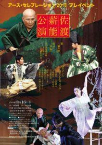 春日神社能舞台公演(アースセレブレーション プレイベント) @ 春日神社能舞台