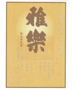 十二音会 第41回 公演 GAGAKU Jūni-On-Kai 41th Concert @ 紀尾井ホール