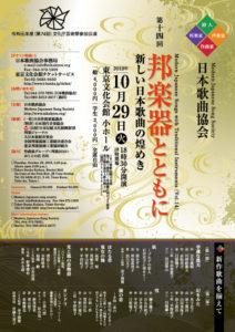 日本歌曲協会ー第14回邦楽器とともに @ 東京文化会館小ホール