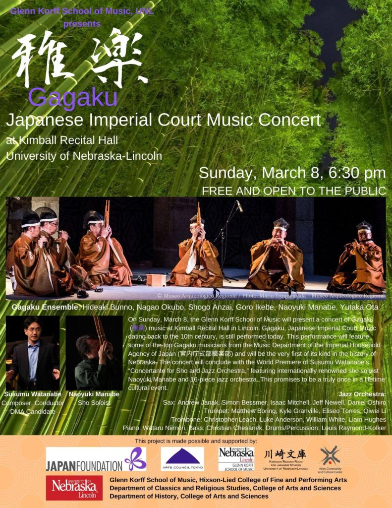 ネブラスカ公演 GAGAKU  Japanese Imperial Court Music Concert @ Kimball Recital Hall
