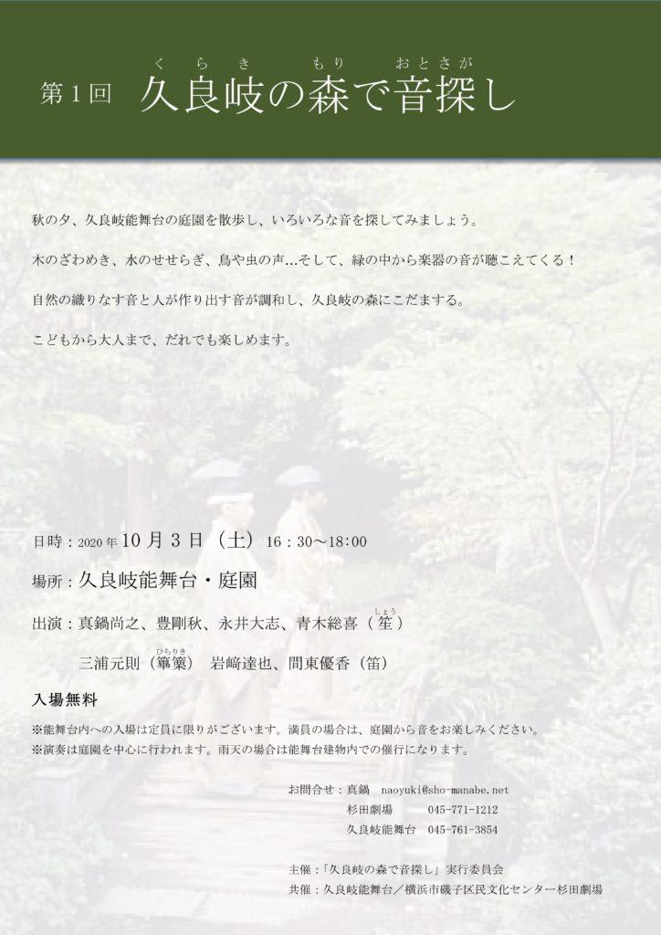 久良岐の森で音探し @ 久良岐能舞台・庭園