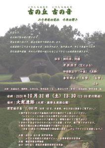 古の丘 古の音  二千年前の営み 千年の響き @ 大塚遺跡公園
