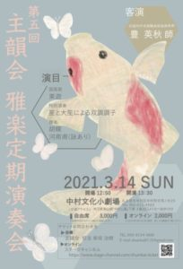 主韻会 第五回 雅楽定期演奏会 @ 中村文化小劇場