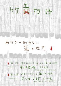 竹生物語〜あなたの知らない笙の世界 第二話  @ 戸塚区民センターさくらプラザ リハーサル室