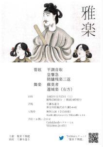 雅楽下熊健 聖徳太子1400年御聖忌 雅楽公演 @ 片瀬本蓮寺