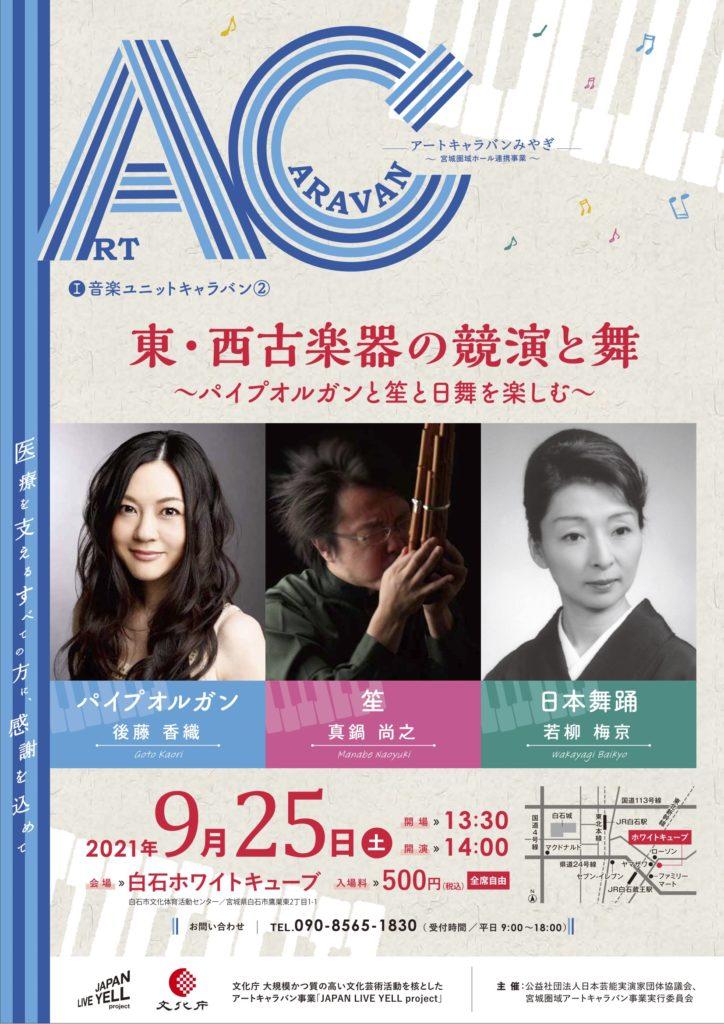 アートキャラバンみやぎ 東・西古楽器の競演と舞 @ ホワイトキューブコンサートホール