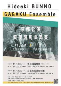 Hideaki BUNNNO GAGAKU Ensemble京都公演 賀茂別雷神社 庁 屋(ちょうのや) @ 賀茂別雷神社